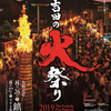 26日(月)に吉田の火祭り、27日(火)にすすき祭りが行われます