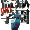 今月の漫画ネタ(2015/11) マガジン系の画の巧さ軽視+他