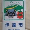 伊達市 ― 北の湘南と茸の国 ―