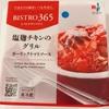 RF1 電子レンジで温める惣菜 塩麹チキンのグリル 正直レビュー