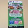 【懸賞情報】カスミ×味の素・ハウス食品 カレー・中華で茨城県の野菜をおいしく食べよう!キャンペーン