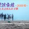ザ・ノンフィクション「新・漂流家族2019夏 ~美奈子と夫と8人の子供~ 」前編