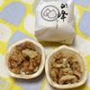 金沢銘菓でおやつの時間、くるみ煮が入った最中【加賀の白峰】