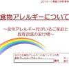 『長崎大学教育学部保育ゼミ ゲストティーチャー1回目』