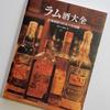 『ラム酒大全 : 定番銘柄100本の全知識』 ラムを知りたいならこの一冊