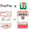 PaypayをセブンイレブンのATMでチャージしたい
