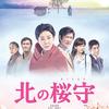 「北の桜守」(2018)