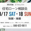 【浦和美園E-FOREST】② ローン相談会のお知らせ