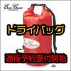 【EVERGREEN】釣り場で大切な物を水から守る!「EG ドライバッグ 20L 」通販予約受付開始!