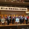 関東高知県人会に参加