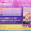 【アルバム】ラブライブ!サンシャイン!! 1stフルアルバム 「ある日…永遠みたいに!」/CYaRon!