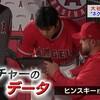 HR直後の2塁打、大谷翔平が「投手心理」を読みズバリ当たった。