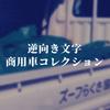 【小ネタ写真】逆向き文字 商用車コレクション