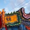 6月10日、11日に仙台で開催される東北絆まつりに、青森ねぶた祭が出陣します