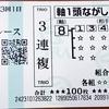 馬券攻略本検証記~国分寺特別・由比ヶ浜特別・鳴尾記念~