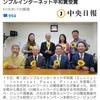 嫌韓デモを邪魔した市民団体    変な平和賞を受賞
