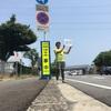 【6月23日 74日目】初のヒッチハイクにドーキドキ(≧∀≦)