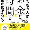 """PDCA日記 / Diary Vol. 38「どうしたらうまくいくかを考える」/ """"Think how it works"""""""