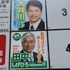 茨城県知事選
