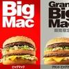 マクドナルド『ビッグマック ジュニア』ビッグマックの息子を食べた(ハンバーガー)
