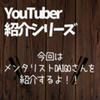 【YouTuber紹介シリーズ】自分の考えや思考を変えたいのなら『メンタリストDaiGoさん』を知ろう!!