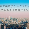 【海外移住のための戦略的就活】外国学部出身でも語学は活かさない理由