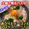 【レシピ】簡単土鍋で焼きパスタ!あさりとベーコンの豆乳パスタ!