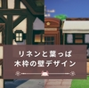 【あつ森】リネンファブリックと葉っぱ、木枠の壁【マイデザイン】