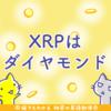 チャーリー・リー氏「リップル(XRP)はダイヤモンドに似ている」