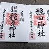 原宿キャットストリート側「穏田神社」(東京都渋谷区)