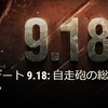 【WOT】自走砲の仕様変更について(更新情報)【9.18】