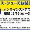 返品送料無料のGUはファッションECの台風の目となる。