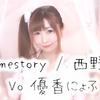 西野カナさんのBedtimestoryを弾いて歌ってみた動画up