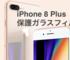 【iPhone 8 Plus 】液晶保護強化ガラスフィルム  おすすめ5選