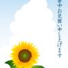 夏休みを頂きます!