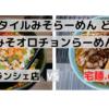 「東京スタイルみそらーめん ど・みそ」みそオロチョンらーめん@キッテグランシェ店 VS 宅麺.com【徹底比較47杯目】