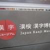 京都漢字博物館