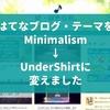 【はてなブログ】テーマをMinimalismからUnderShirtに変えてみた件
