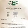 【雑事】CPP A級合格しました!