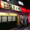 焼肉 きくや @ 東三国 〜 塚口 bar ハシゴ