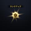 ランク6へ!!