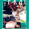 予約!FRaU(フラウ)9月号!表紙はAAA!