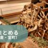 比べてまとめる「中世史(鎌倉・室町)」