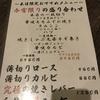 【京都】京の焼肉処 弘 京都駅前店