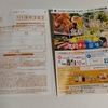 【7/31*8/7】PLANT×キッコーマン 夏の食卓キャンペーン【レシ/はがき】