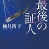 【感動ミステリー・佐方貞人シリーズ】最後の証人 著者:柚月裕子