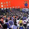 辰巳郁雄著「走った! 撮った! 世界のマラソン」