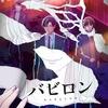 TVアニメ『バビロン』1話「疑惑」考察
