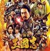 壮大な茶番『新解釈・三國志』☆☆ 2020年第34作目