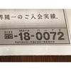 【小ネタ写真】電話番号の語呂合わせ